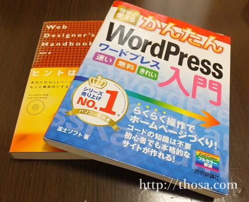 01WordPress参考書籍