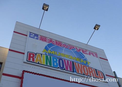 01レインボー橿原店