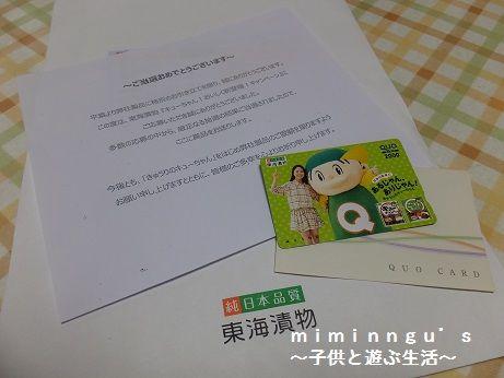 Qちゃんキャンペーン