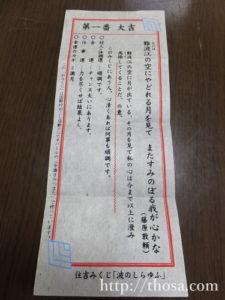 04住吉大社初詣