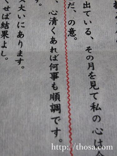 05住吉大社初詣