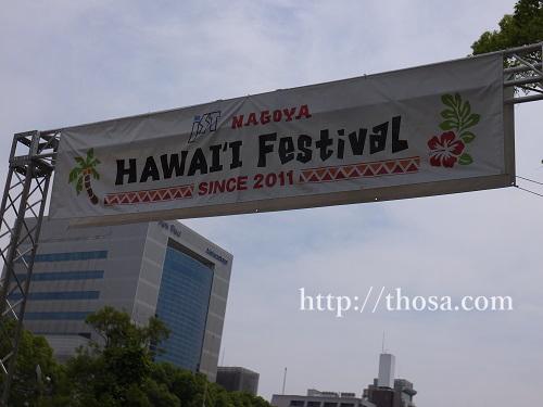 名古屋ハワイフェス02