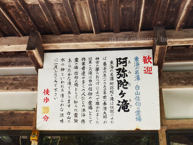 阿弥陀ヶ滝の説明看板