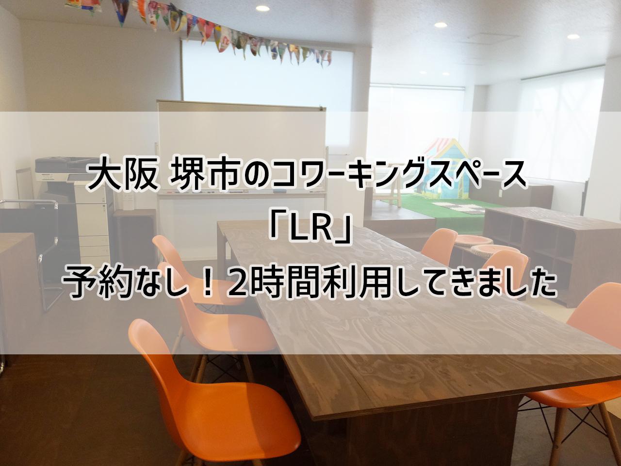 大阪 堺市 堺東駅 コワーキングスペース 「LR」