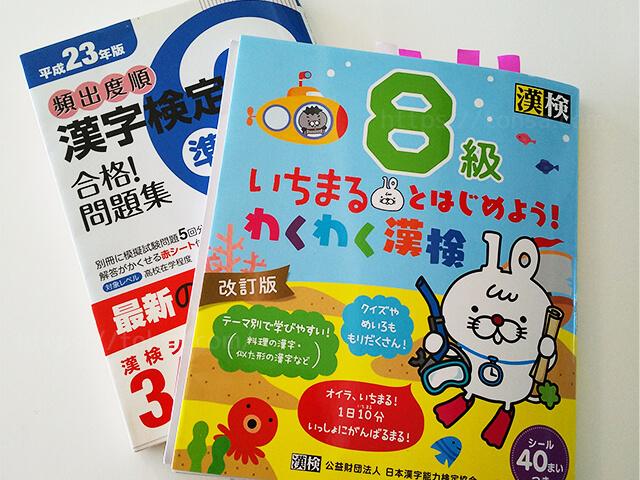 漢字検定 2020 親子受験 小学生 大人