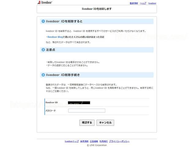 ライブドア ブログ 削除 ユーザーID 消去 方法