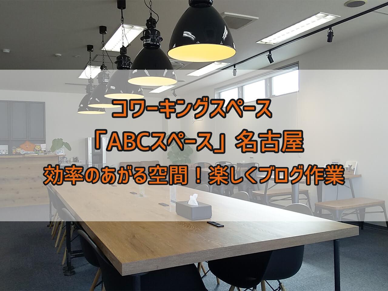 abcスペース 名古屋 コワーキングスペース ヒトデ