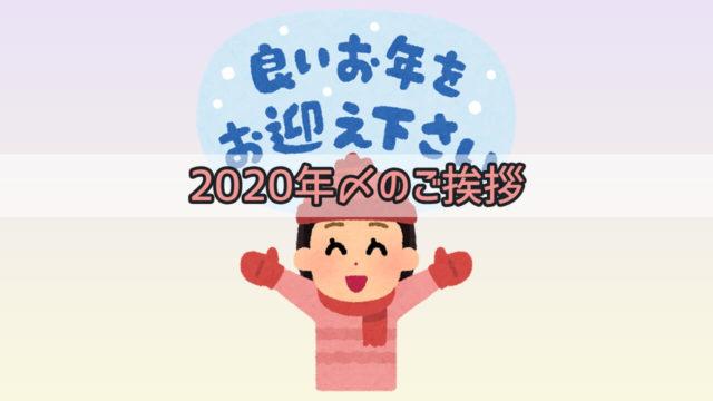 2020年の暮れのご挨拶
