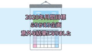 2020年 月間目標