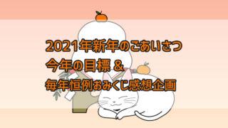 新年 ごあいさつ 2021 目標
